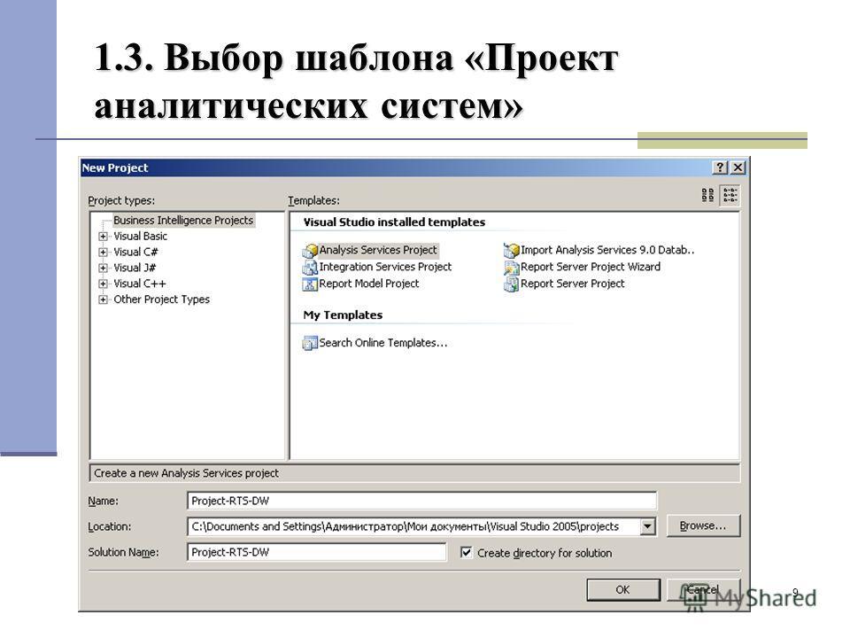 9 1.3. Выбор шаблона «Проект аналитических систем»