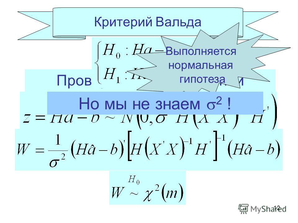 12 Проверка общей линейной гипотезы на основе анализа оценок параметров. Критерий Вальда Выполняется нормальная гипотеза Но мы не знаем 2 !
