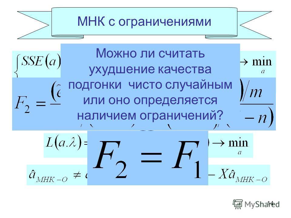 14 МНК с ограничениями Проверка общей линейной гипотезы на основе анализа качества подгонки. Функция Лагранжа Значение условного минимума не меньше значения безусловного. Можно ли считать ухудшение качества подгонки чисто случайным или оно определяет