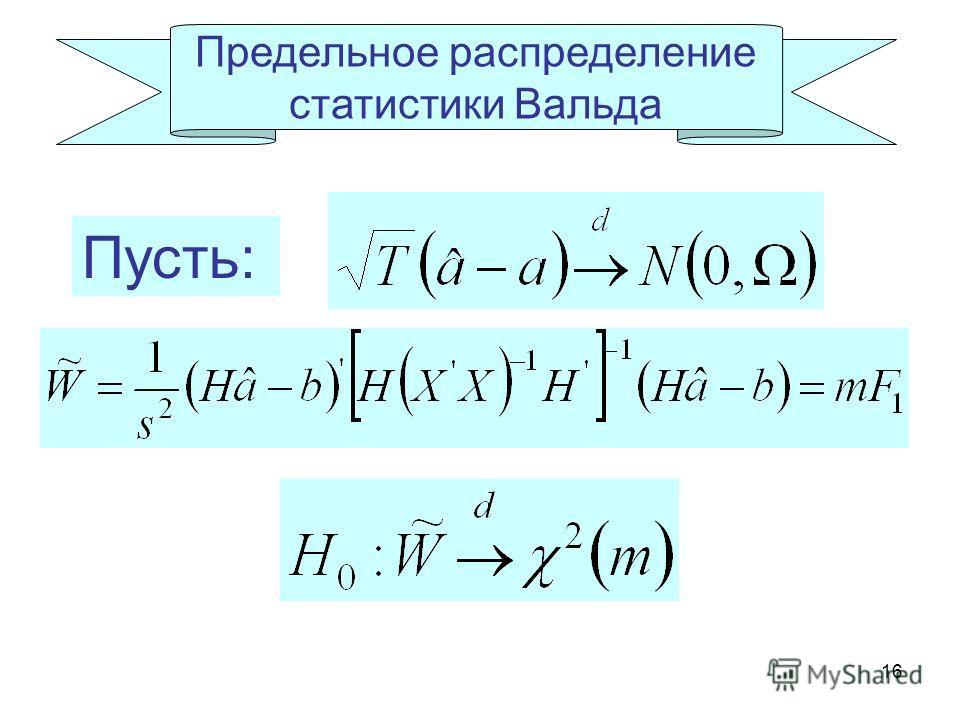 16 Предельное распределение статистики Вальда Пусть: