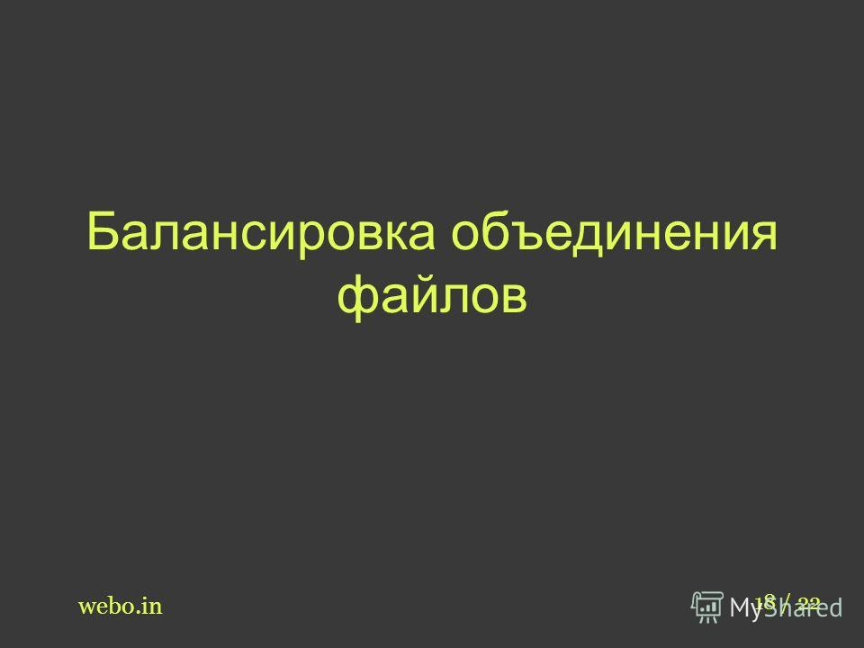 Балансировка объединения файлов webo.in 18 / 22