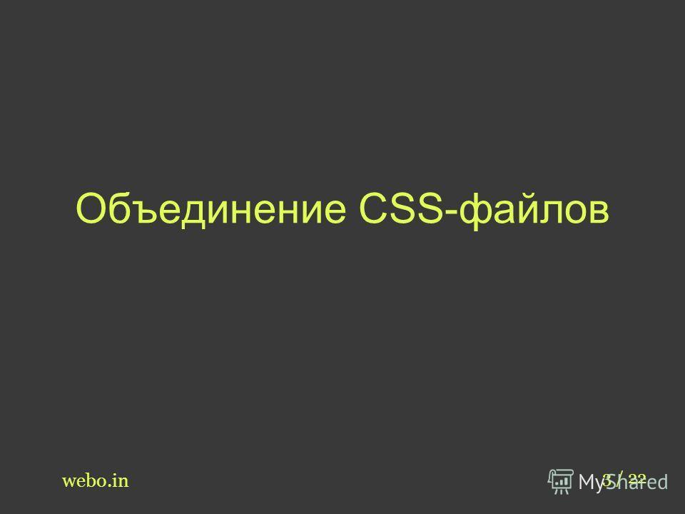 Объединение CSS-файлов webo.in 3 / 22