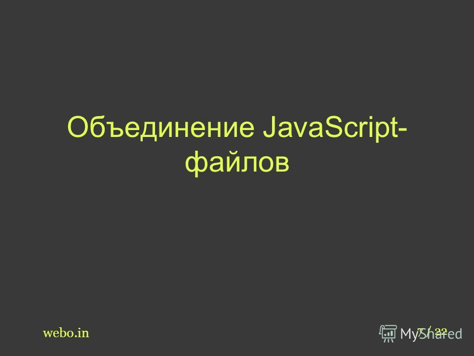 Объединение JavaScript- файлов webo.in 7 / 22