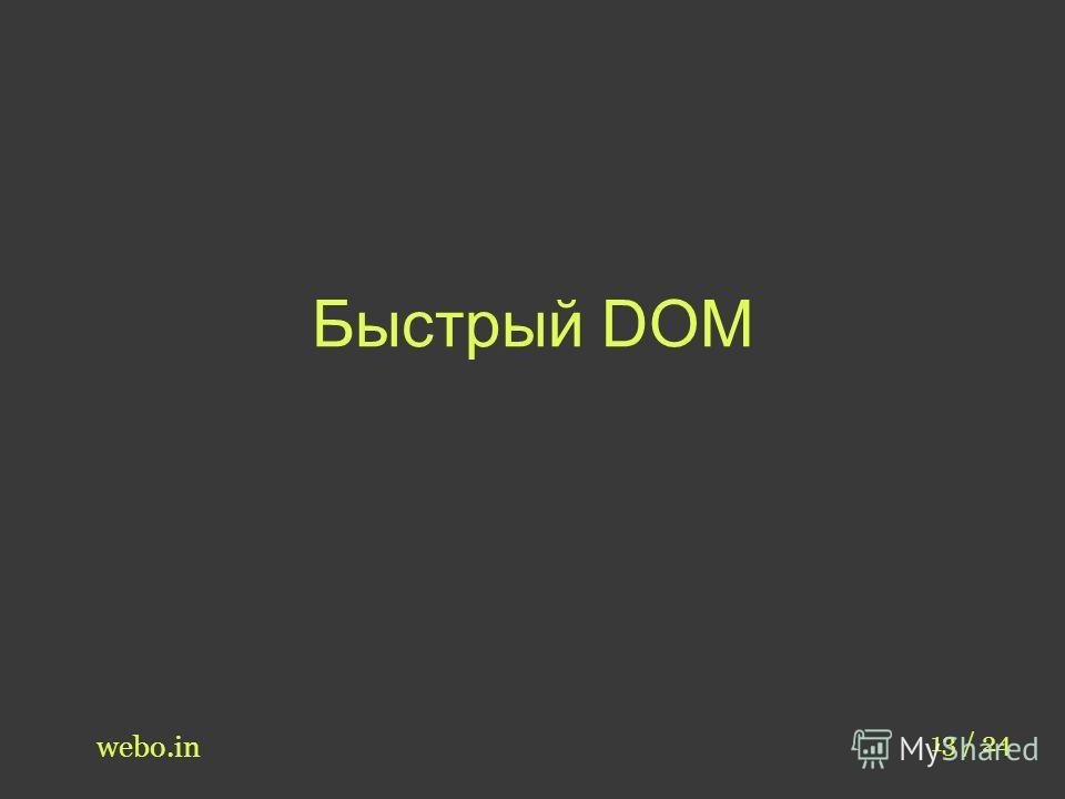 Быстрый DOM webo.in 13 / 24