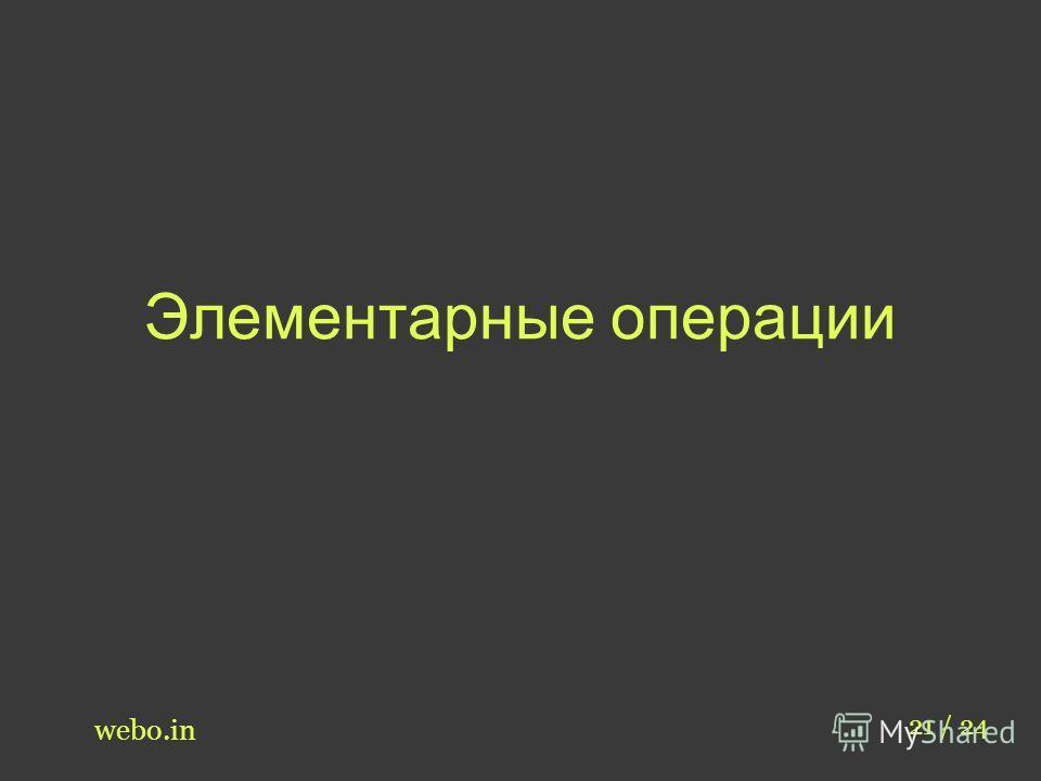 Элементарные операции webo.in 21 / 24