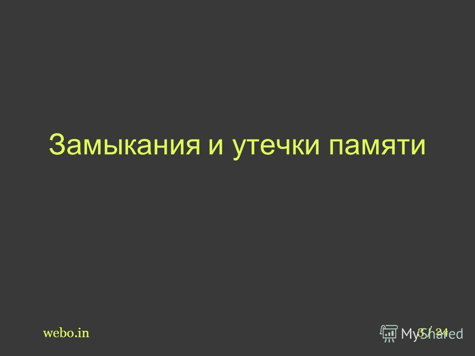 Замыкания и утечки памяти webo.in 3 / 24
