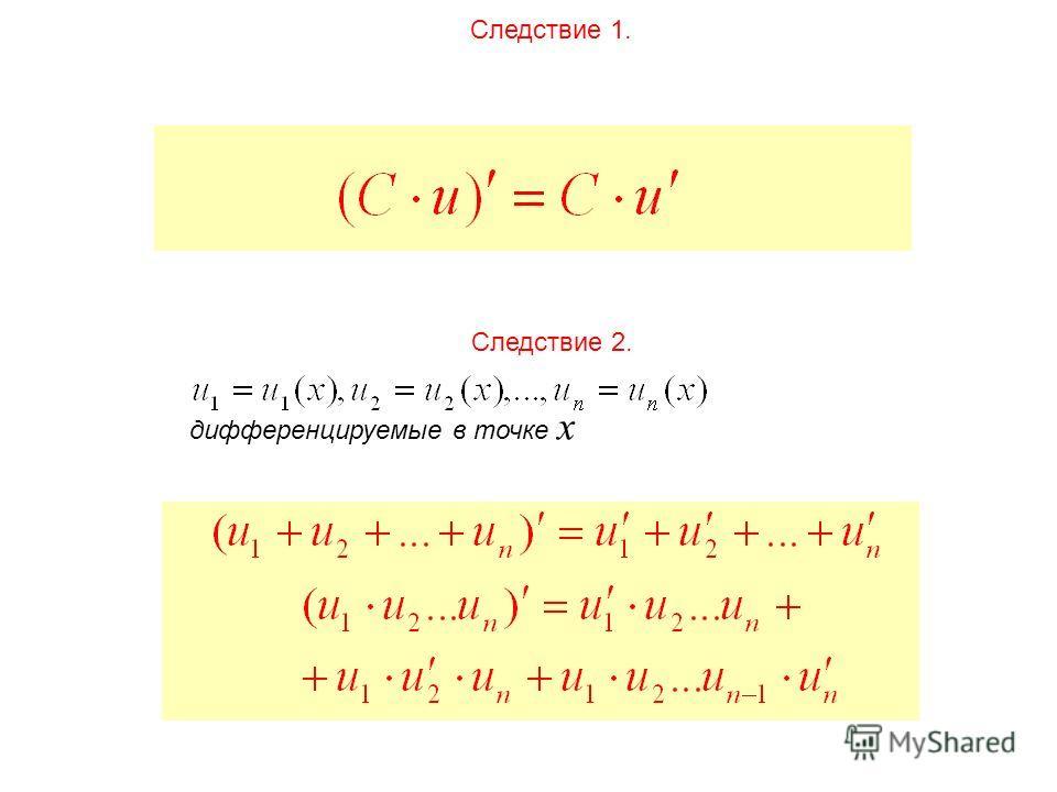 Следствие 1. Следствие 2. дифференцируемые в точке x