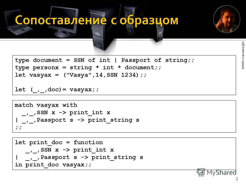 ©2008 Сошников Д.В. 3 type document = SSN of int | Passport of string;; type personx = string * int * document;; let vasyax = (