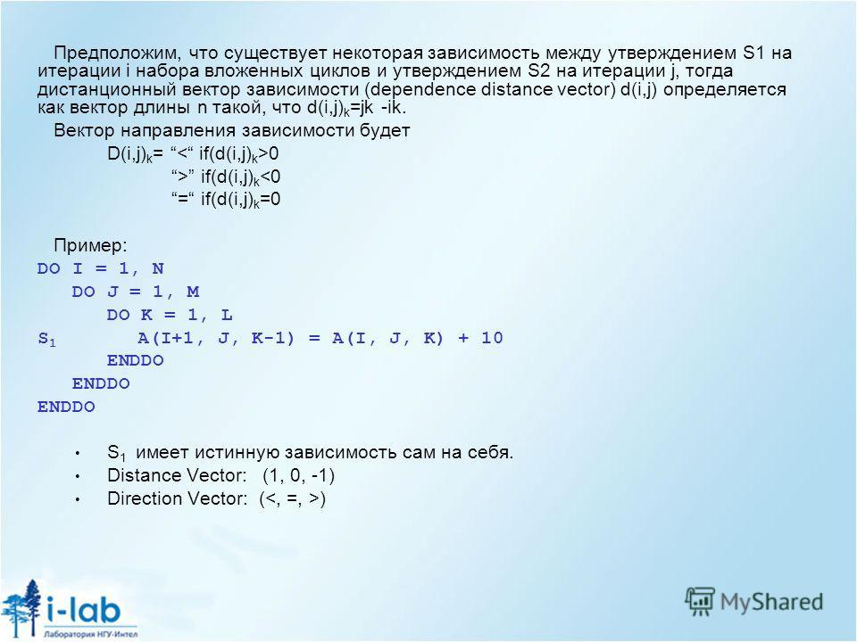 Предположим, что существует некоторая зависимость между утверждением S1 на итерации i набора вложенных циклов и утверждением S2 на итерации j, тогда дистанционный вектор зависимости (dependence distance vector) d(i,j) определяется как вектор длины n