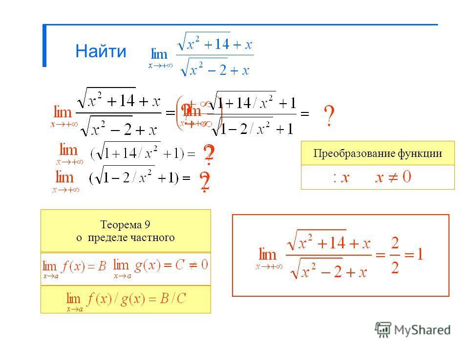 Найти Преобразование функции Теорема 9 о пределе частного