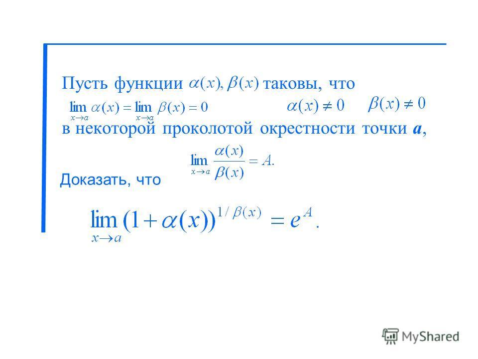 Пусть функции таковы, что в некоторой проколотой окрестности точки a, Доказать, что