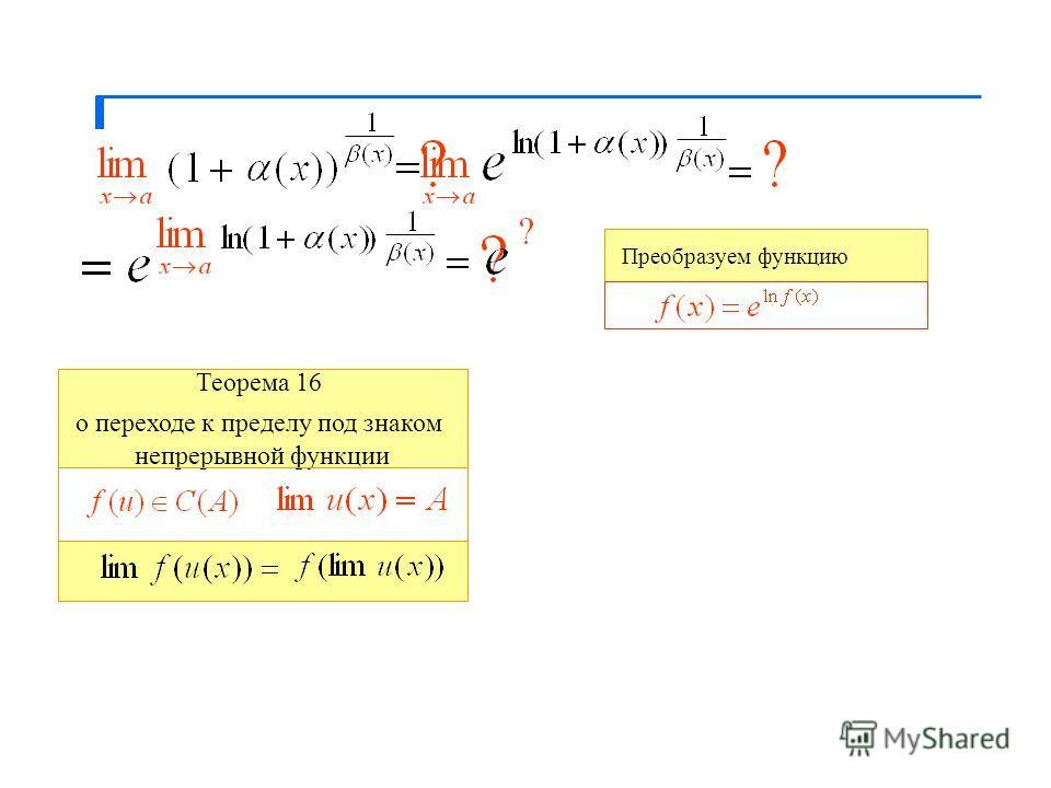 Теорема 16 о переходе к пределу под знаком непрерывной функции Преобразуем функцию