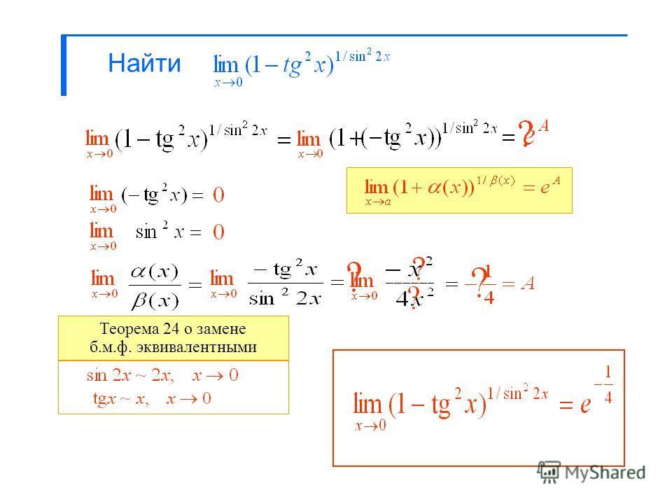 Найти Теорема 24 о замене б.м.ф. эквивалентными