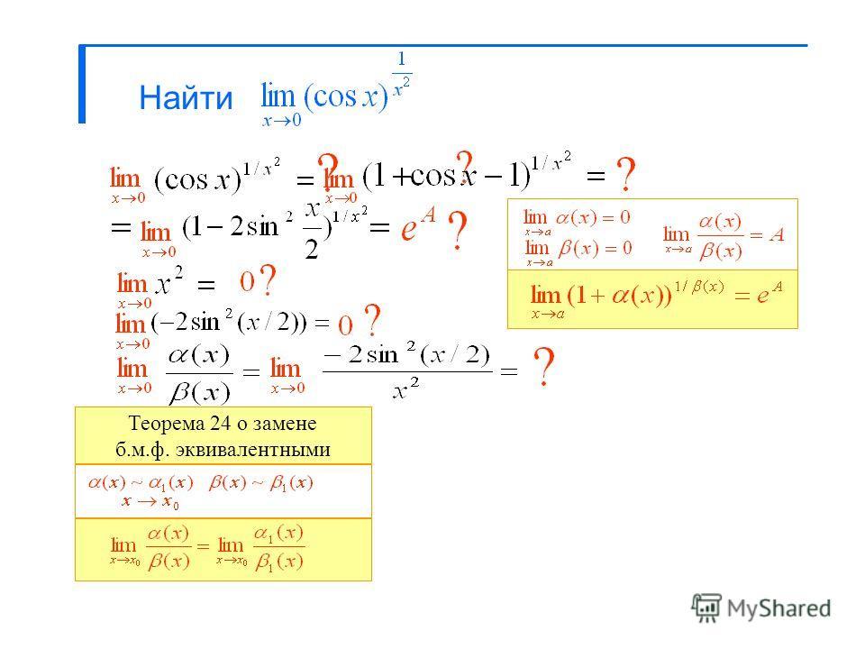 теорема о переходе к пределу под знаком непрерывной функции доказательство