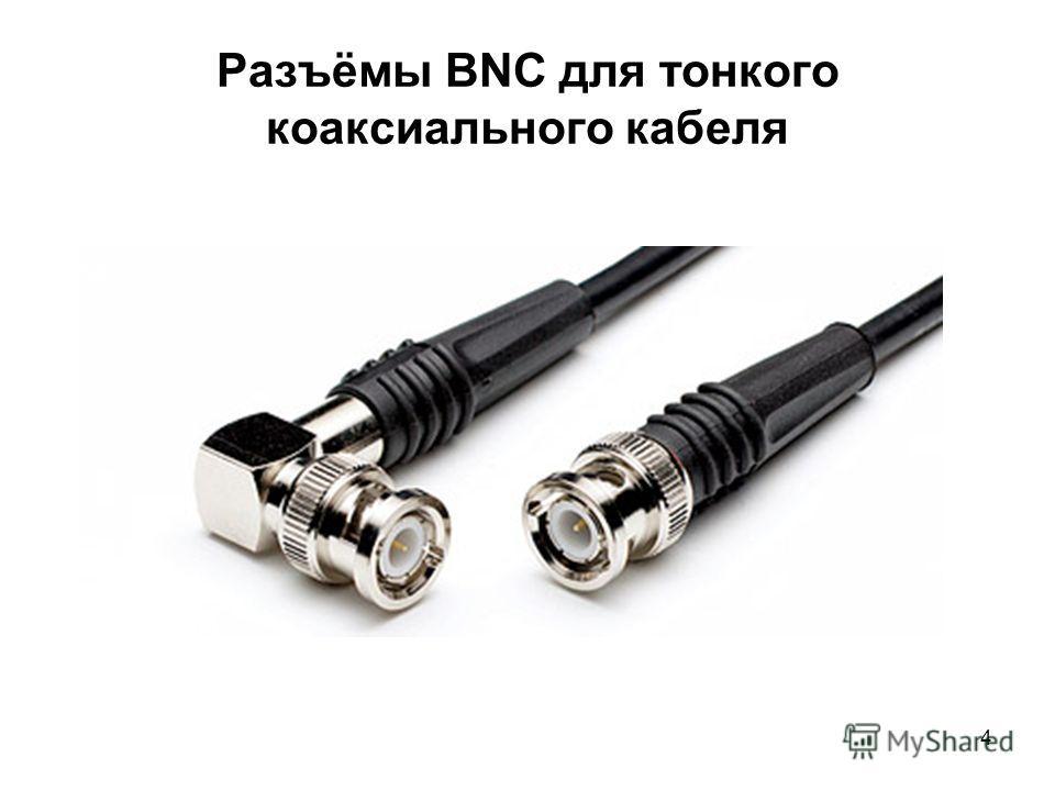 4 Разъёмы BNC для тонкого коаксиального кабеля