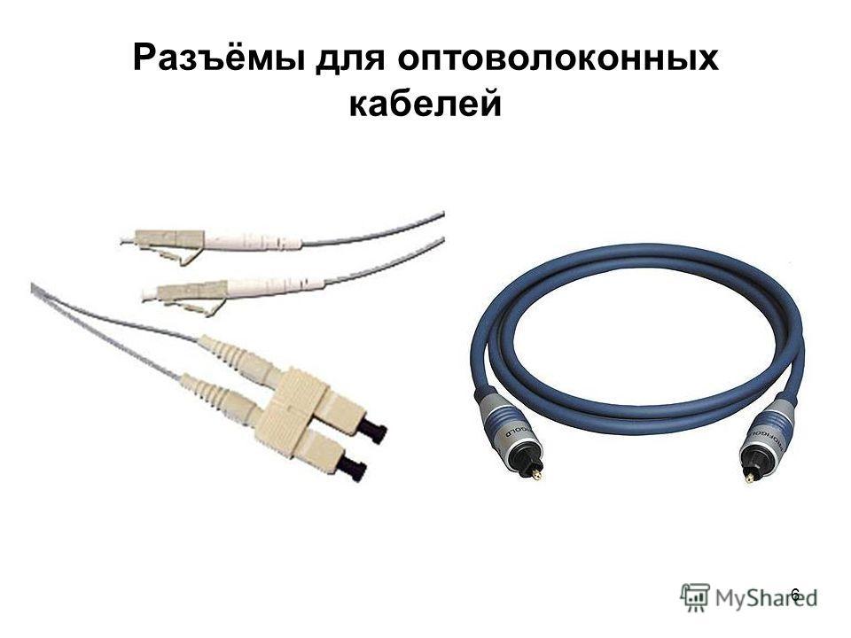 6 Разъёмы для оптоволоконных кабелей