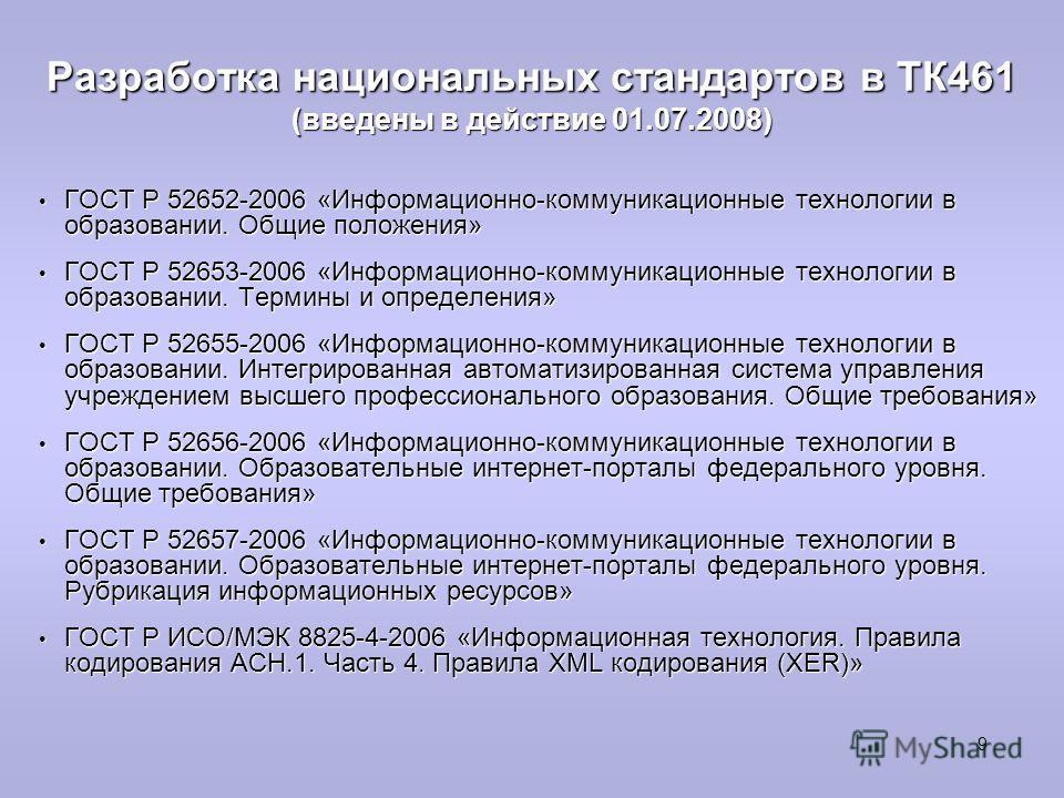 Разработка национальных стандартов в ТК461 (введены в действие 01.07.2008) ГОСТ Р 52652-2006 «Информационно-коммуникационные технологии в образовании. Общие положения» ГОСТ Р 52652-2006 «Информационно-коммуникационные технологии в образовании. Общие