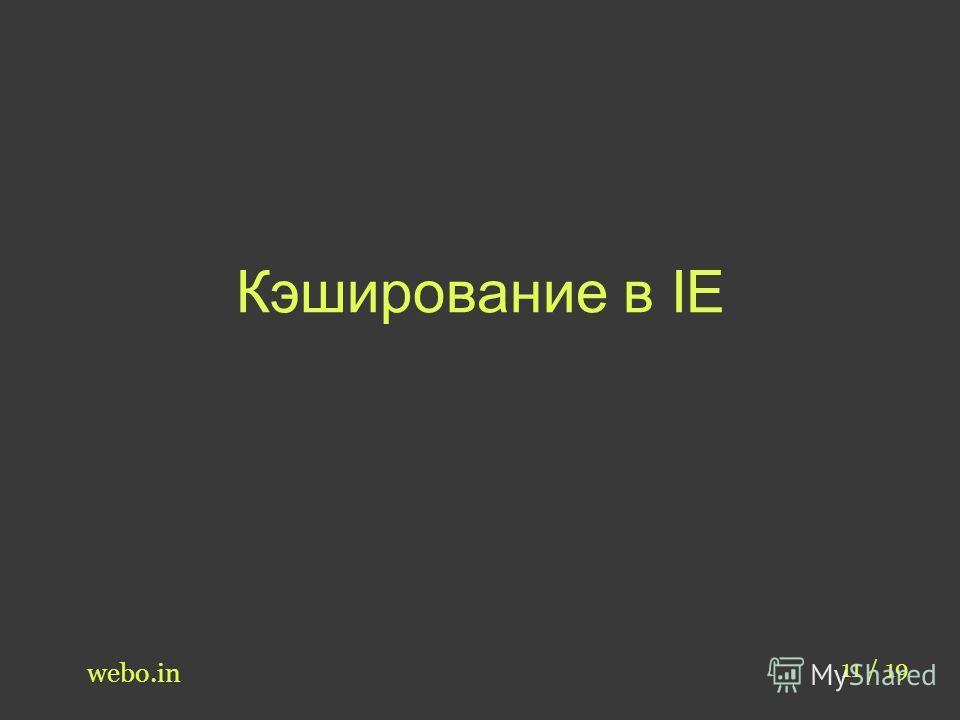 Кэширование в IE webo.in 11 / 19
