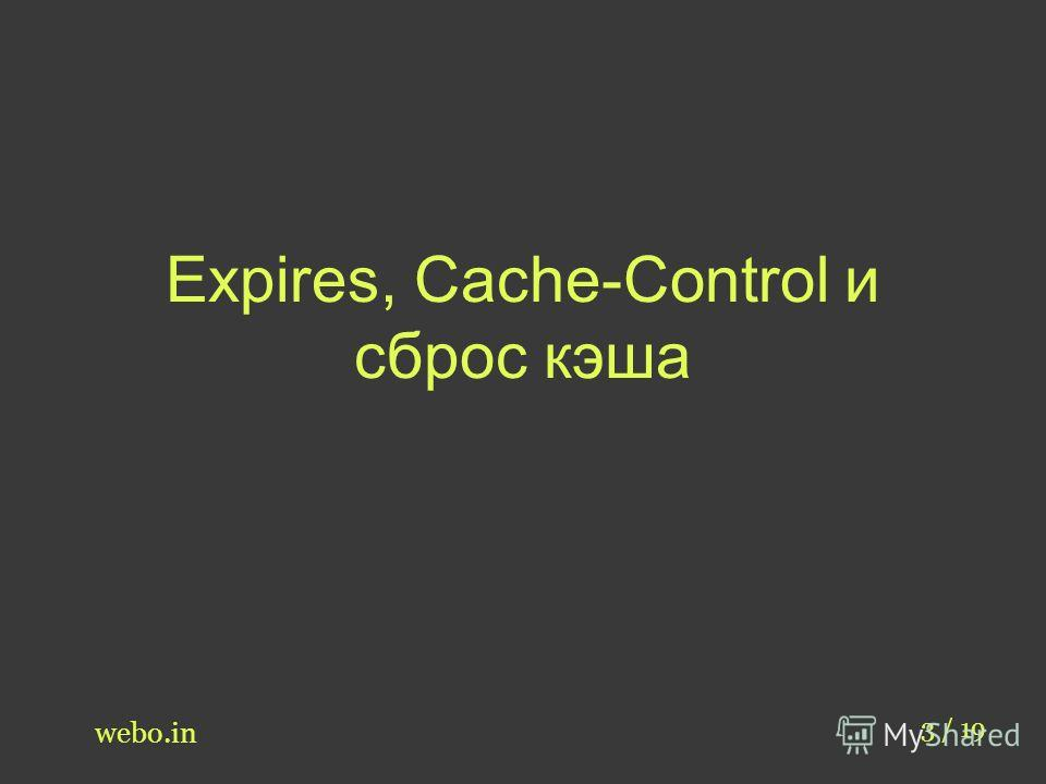Expires, Cache-Control и сброс кэша webo.in 3 / 19