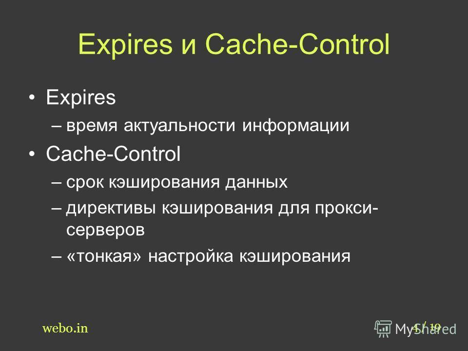 Expires и Cache-Control Expires –время актуальности информации Cache-Control –срок кэширования данных –директивы кэширования для прокси- серверов –«тонкая» настройка кэширования 4 / 19 webo.in