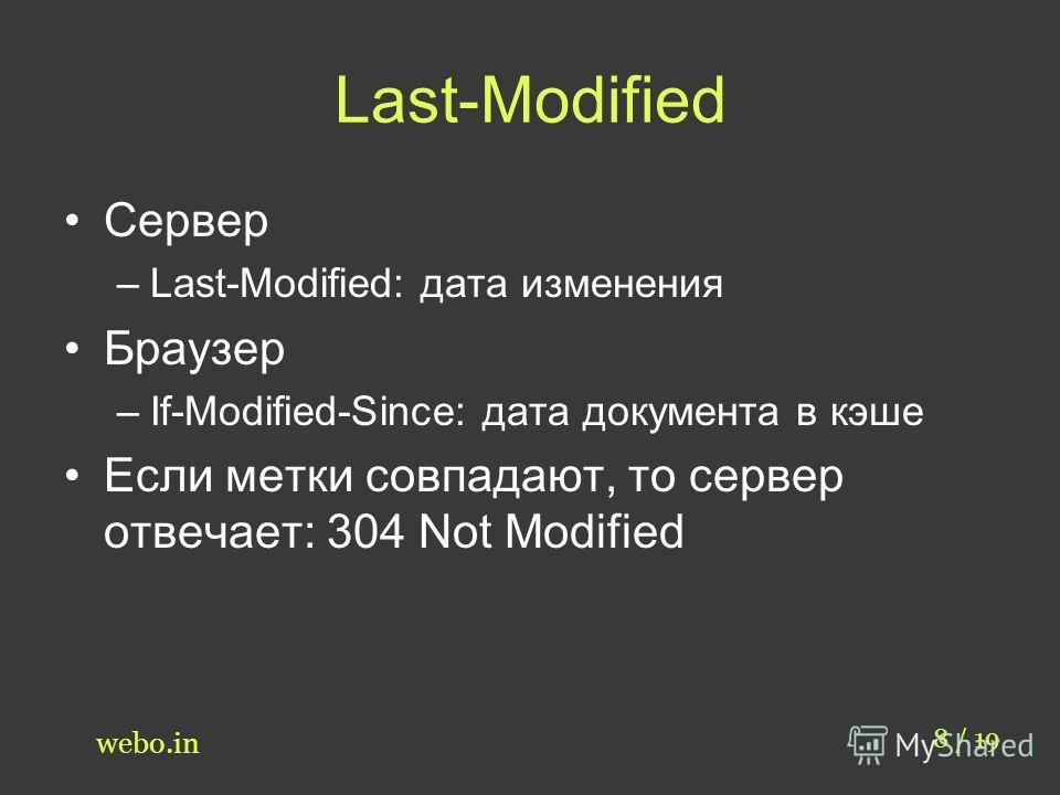 Last-Modified Сервер –Last-Modified: дата изменения Браузер –If-Modified-Since: дата документа в кэше Если метки совпадают, то сервер отвечает: 304 Not Modified 8 / 19 webo.in