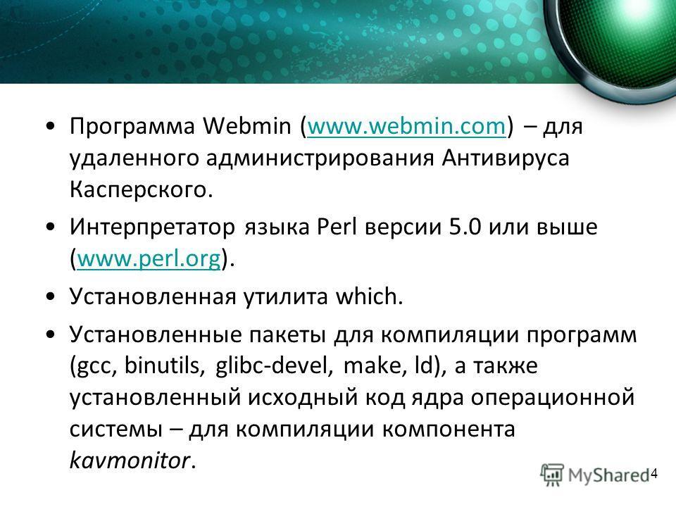4 Программа Webmin (www.webmin.com) – для удаленного администрирования Антивируса Касперского.www.webmin.com Интерпретатор языка Perl версии 5.0 или выше (www.perl.org).www.perl.org Установленная утилита which. Установленные пакеты для компиляции про