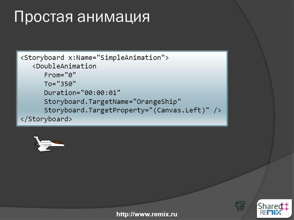 Простая анимация  http://www.remix.ru