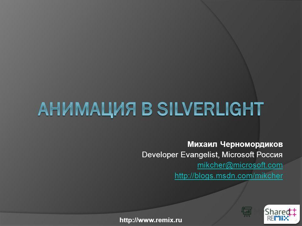 Михаил Черномордиков Developer Evangelist, Microsoft Россия mikcher@microsoft.com http://blogs.msdn.com/mikcher http://www.remix.ru