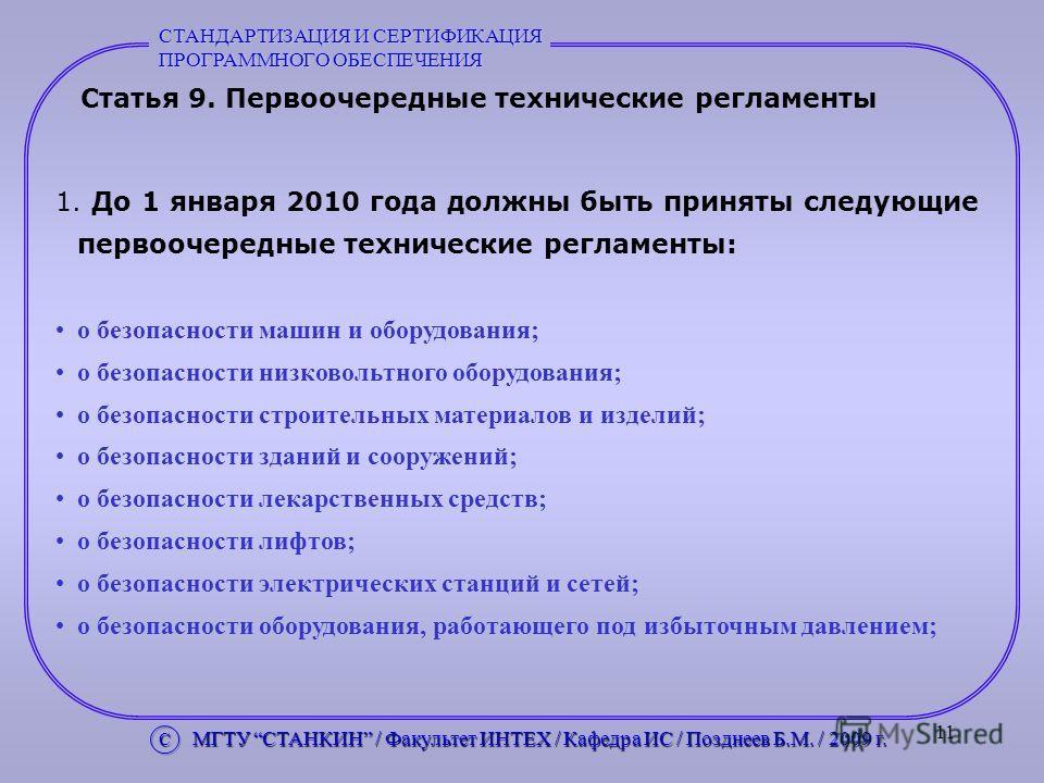 11 Статья 9. Первоочередные технические регламенты 1. До 1 января 2010 года должны быть приняты следующие первоочередные технические регламенты: о безопасности машин и оборудования; о безопасности низковольтного оборудования; о безопасности строитель
