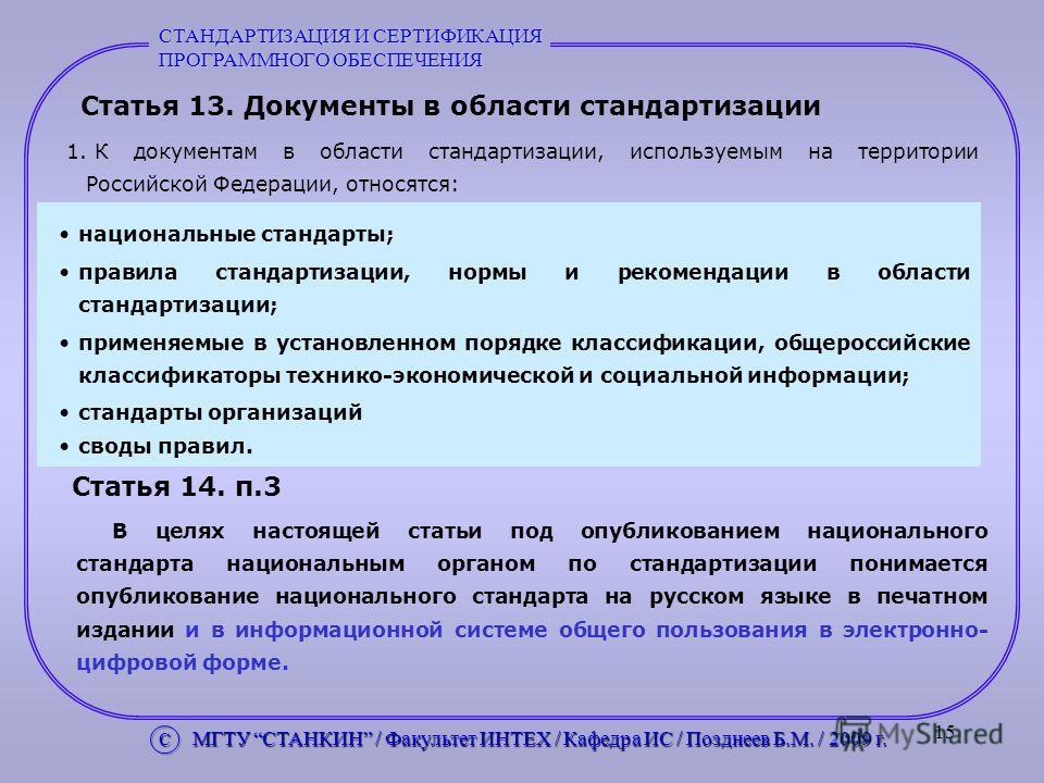 15 Статья 13. Документы в области стандартизации 1. К документам в области стандартизации, используемым на территории Российской Федерации, относятся: Статья 14. п.3 В целях настоящей статьи под опубликованием национального стандарта национальным орг