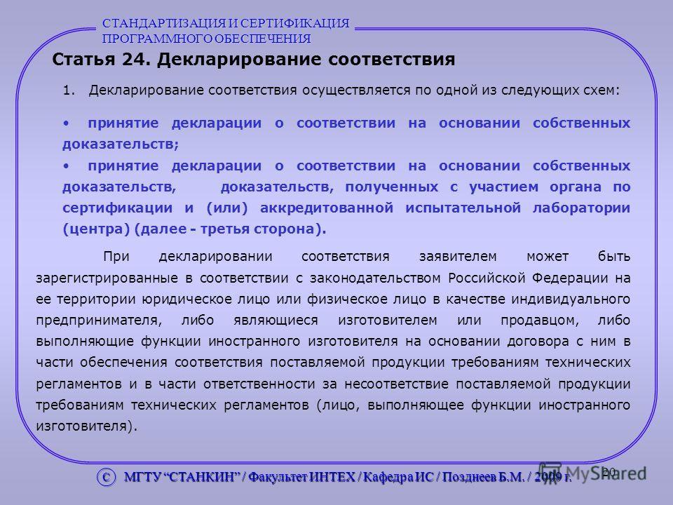 """Презентация на тему: """"Учебный"""