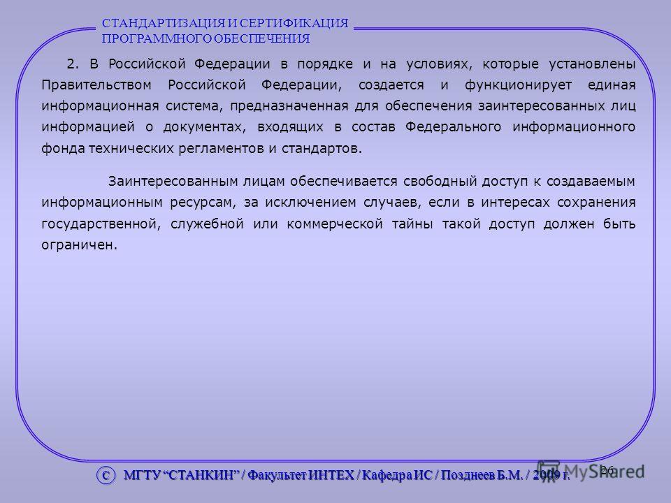 26 2. В Российской Федерации в порядке и на условиях, которые установлены Правительством Российской Федерации, создается и функционирует единая информационная система, предназначенная для обеспечения заинтересованных лиц информацией о документах, вхо