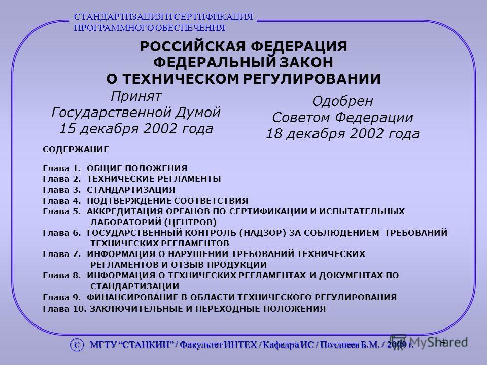 Курс лекций документирование и сертификация сертификат на термометр гост 28498-90 скачать