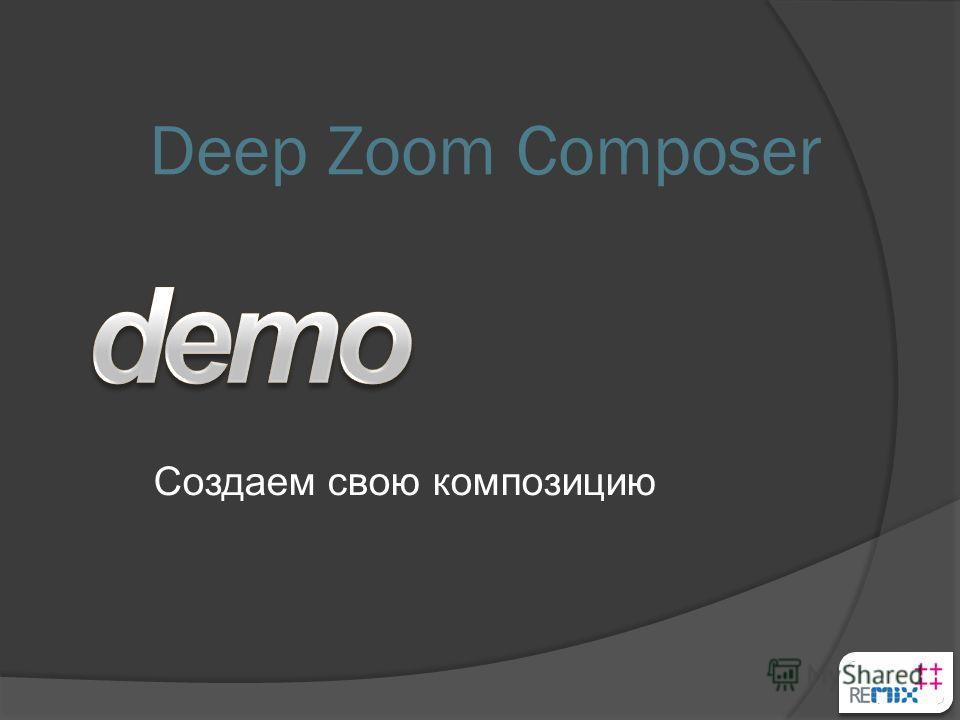 Deep Zoom Composer Создаем свою композицию