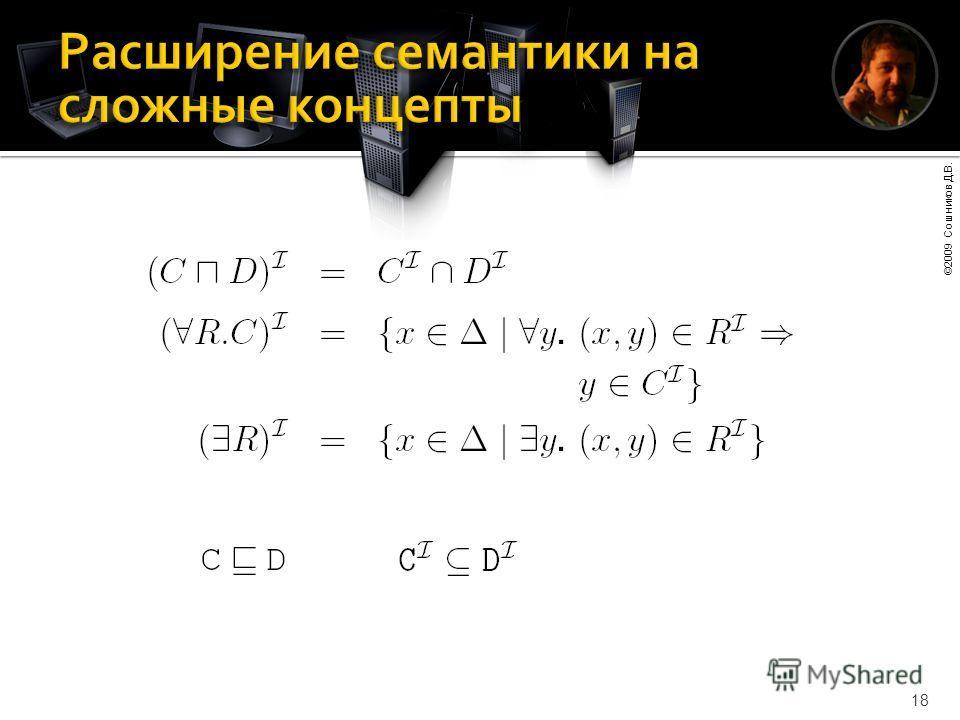 ©2009 Сошников Д.В. 18