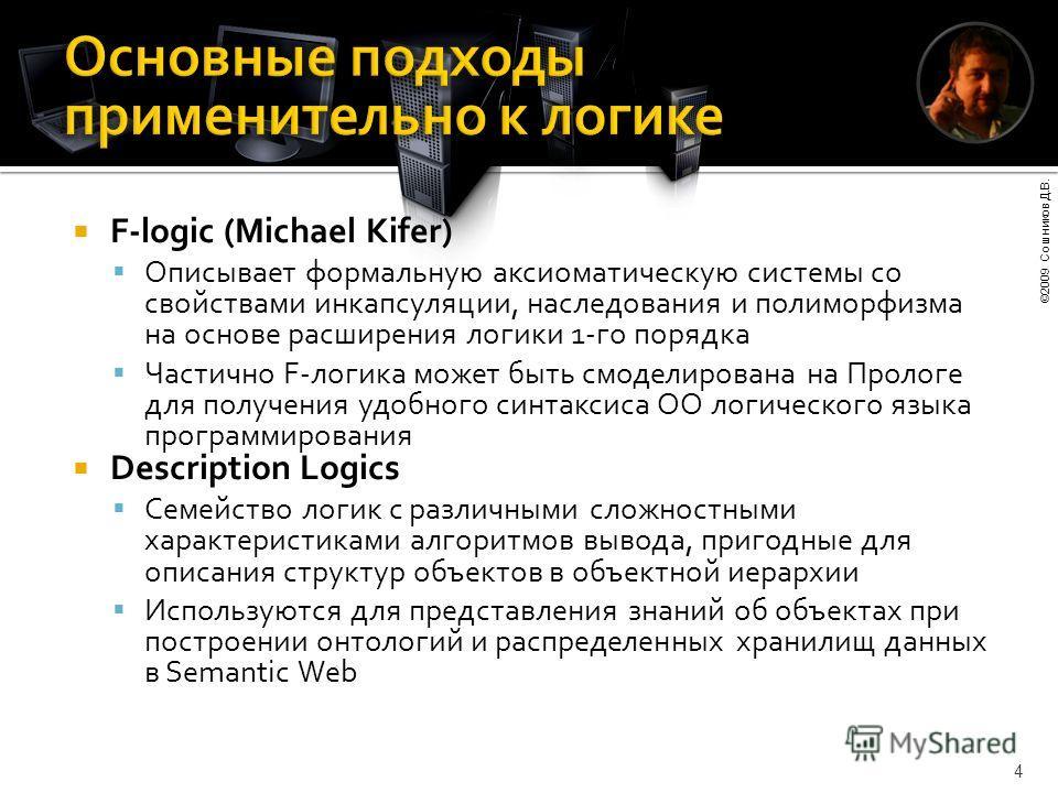 4 F-logic (Michael Kifer) Описывает формальную аксиоматическую системы со свойствами инкапсуляции, наследования и полиморфизма на основе расширения логики 1-го порядка Частично F-логика может быть смоделирована на Прологе для получения удобного синта