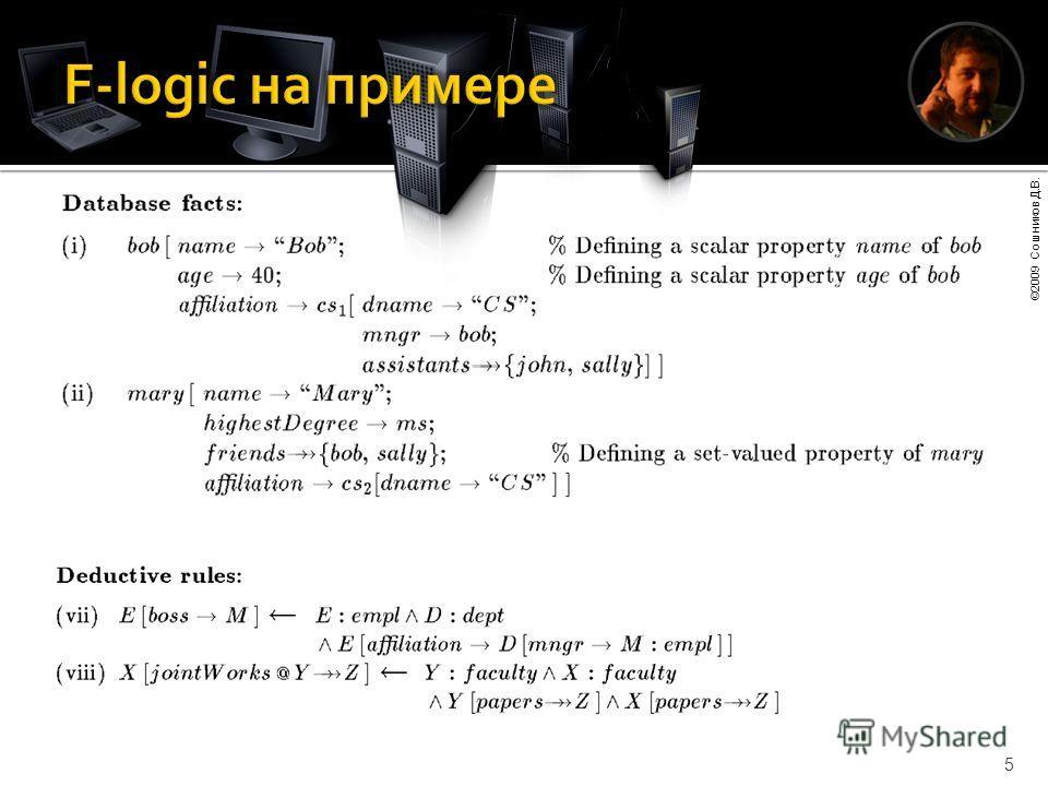©2009 Сошников Д.В. 5