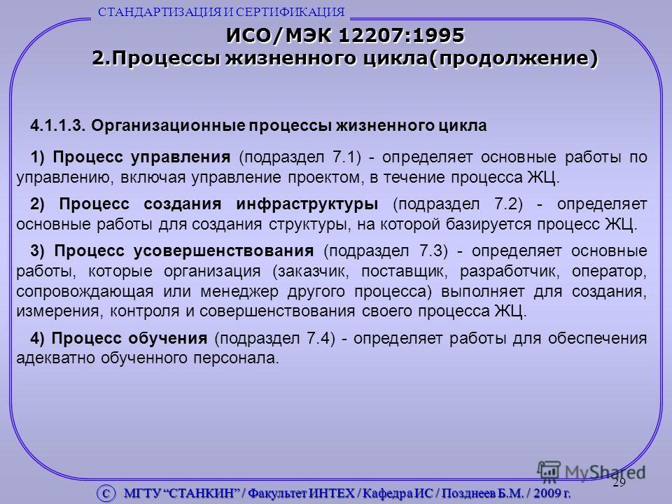 29 ИСО/МЭК 12207:1995 2.Процессы жизненного цикла(продолжение) 4.1.1.3. Организационные процессы жизненного цикла 1) Процесс управления (подраздел 7.1) - определяет основные работы по управлению, включая управление проектом, в течение процесса ЖЦ. 2)