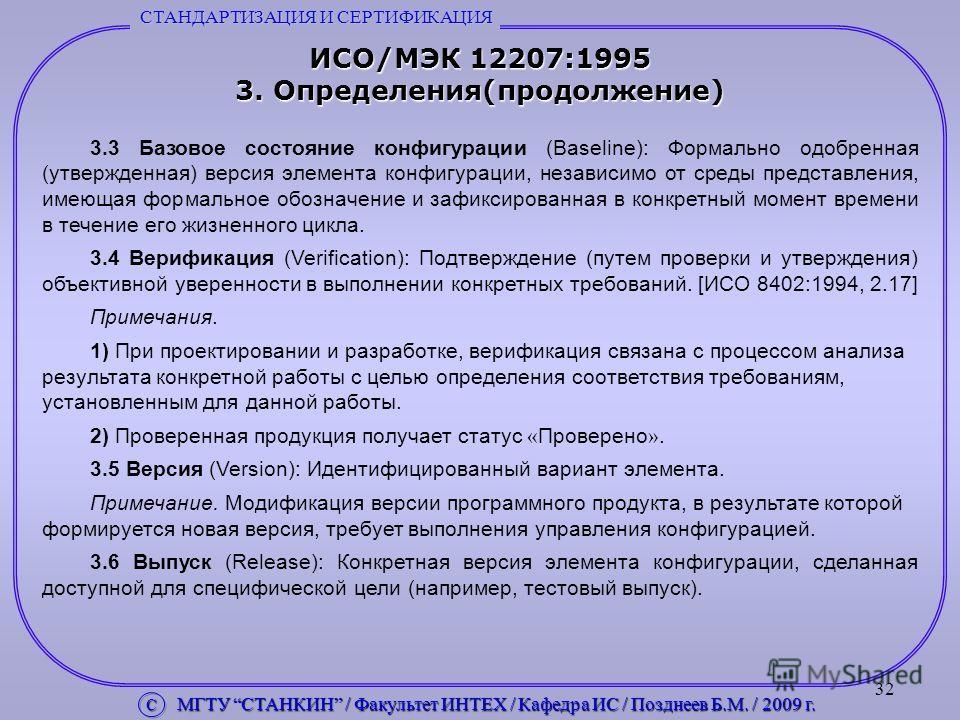 32 ИСО/МЭК 12207:1995 3. Определения(продолжение) 3.3 Базовое состояние конфигурации (Baseline): Формально одобренная (утвержденная) версия элемента конфигурации, независимо от среды представления, имеющая формальное обозначение и зафиксированная в к