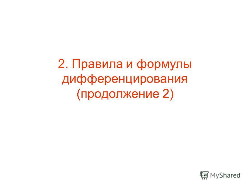 2. Правила и формулы дифференцирования (продолжение 2)