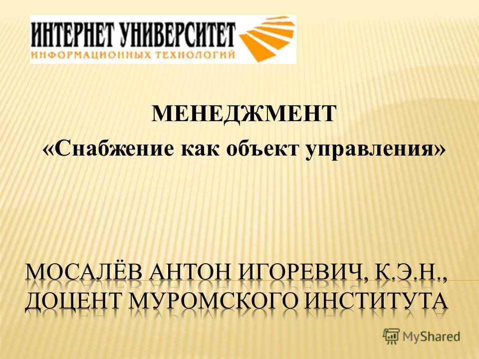 МЕНЕДЖМЕНТ «Снабжение как объект управления»