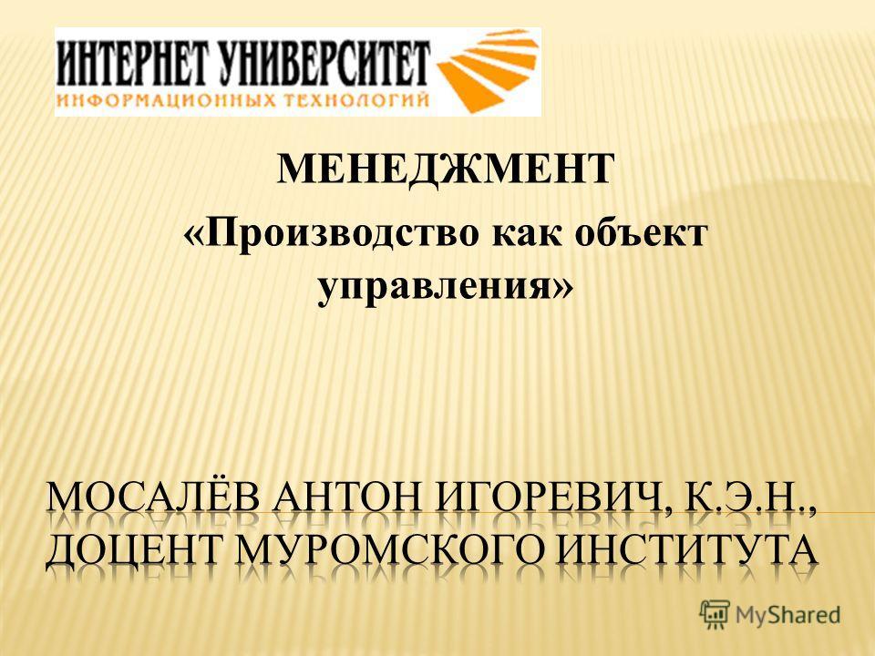 МЕНЕДЖМЕНТ «Производство как объект управления»