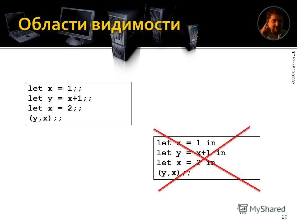 ©2008 Сошников Д.В. 20 let x = 1;; let y = x+1;; let x = 2;; (y,x);; let x = 1 in let y = x+1 in let x = 2 in (y,x);;