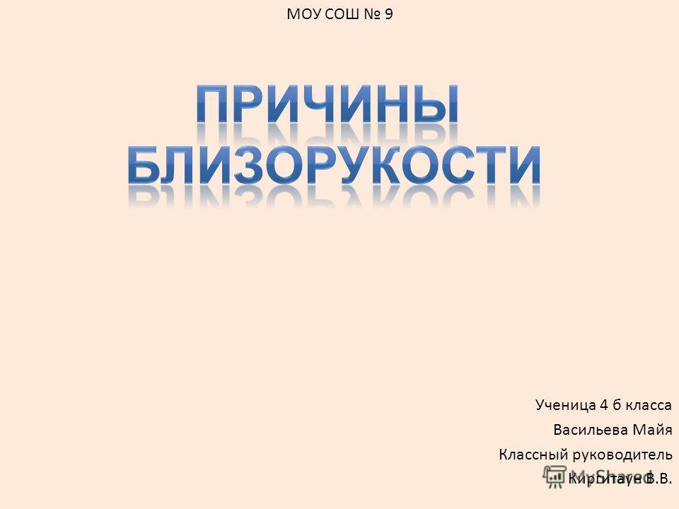 МОУ СОШ 9 Ученица 4 б класса Васильева Майя Классный руководитель Киргитаун В.В.