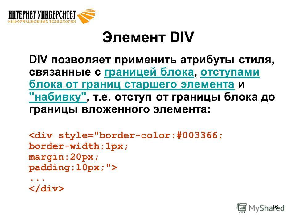 16 Элемент DIV DIV позволяет применить атрибуты стиля, связанные с границей блока, отступами блока от границ старшего элемента и