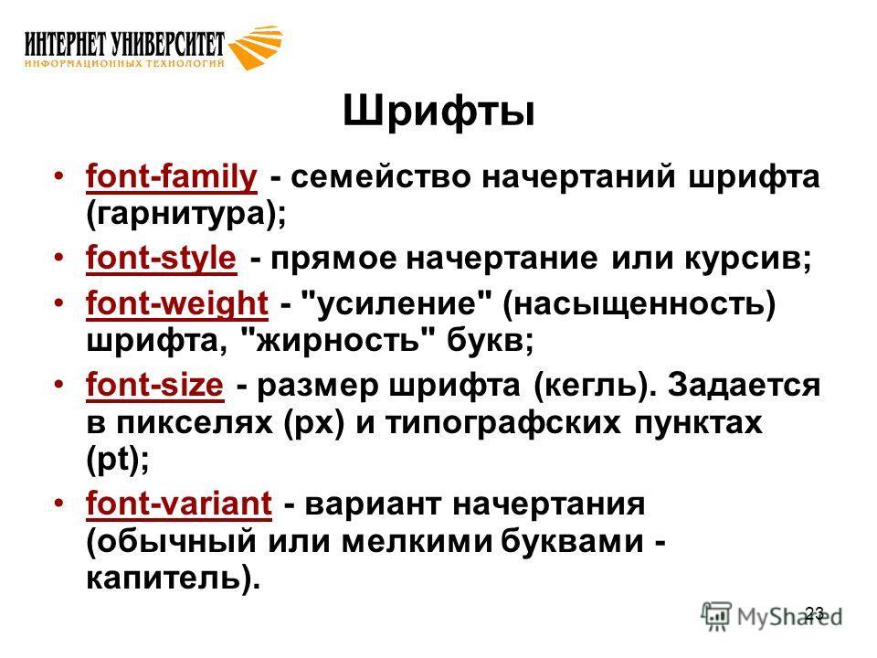 23 Шрифты font-family - семейство начертаний шрифта (гарнитура); font-style - прямое начертание или курсив; font-weight -