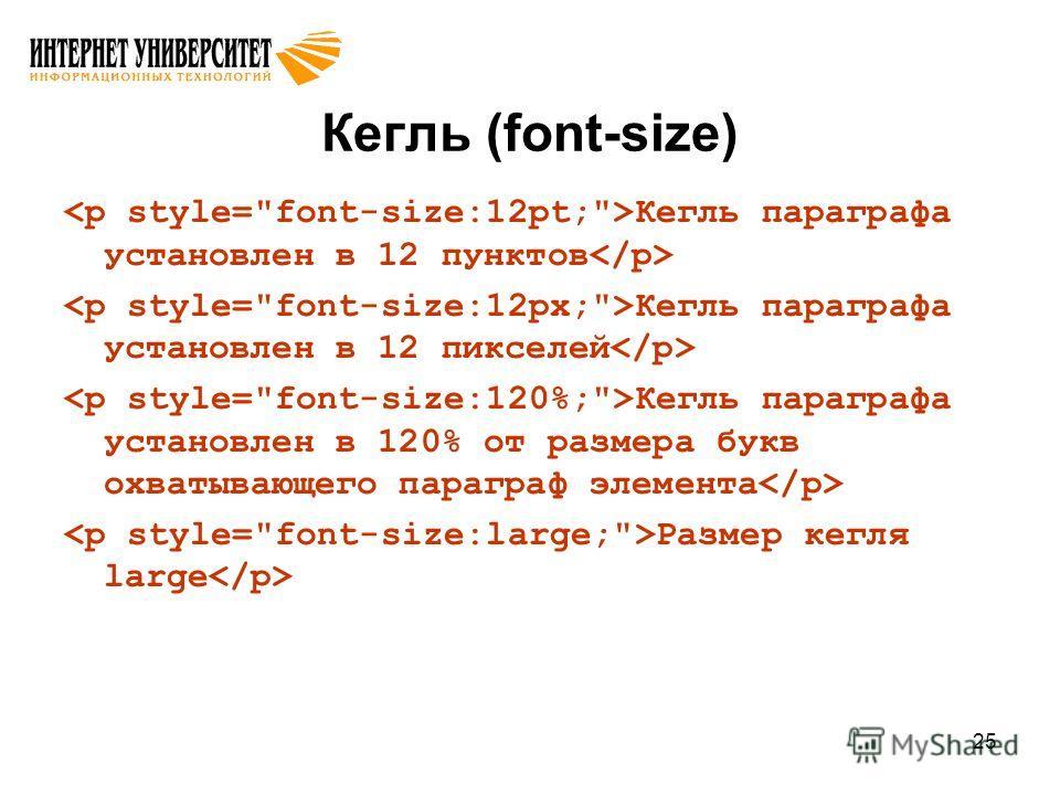 25 Кегль (font-size) Кегль параграфа установлен в 12 пунктов Кегль параграфа установлен в 12 пикселей Кегль параграфа установлен в 120% от размера букв охватывающего параграф элемента Размер кегля large