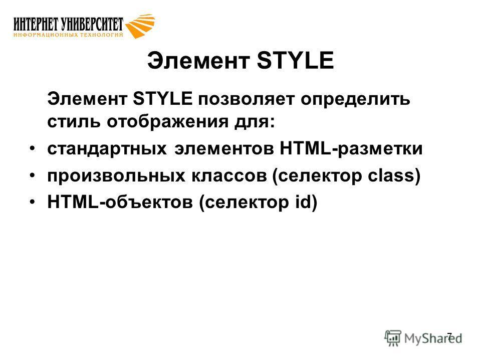 7 Элемент STYLE Элемент STYLE позволяет определить стиль отображения для: стандартных элементов HTML-разметки произвольных классов (селектор class) HTML-объектов (селектор id)