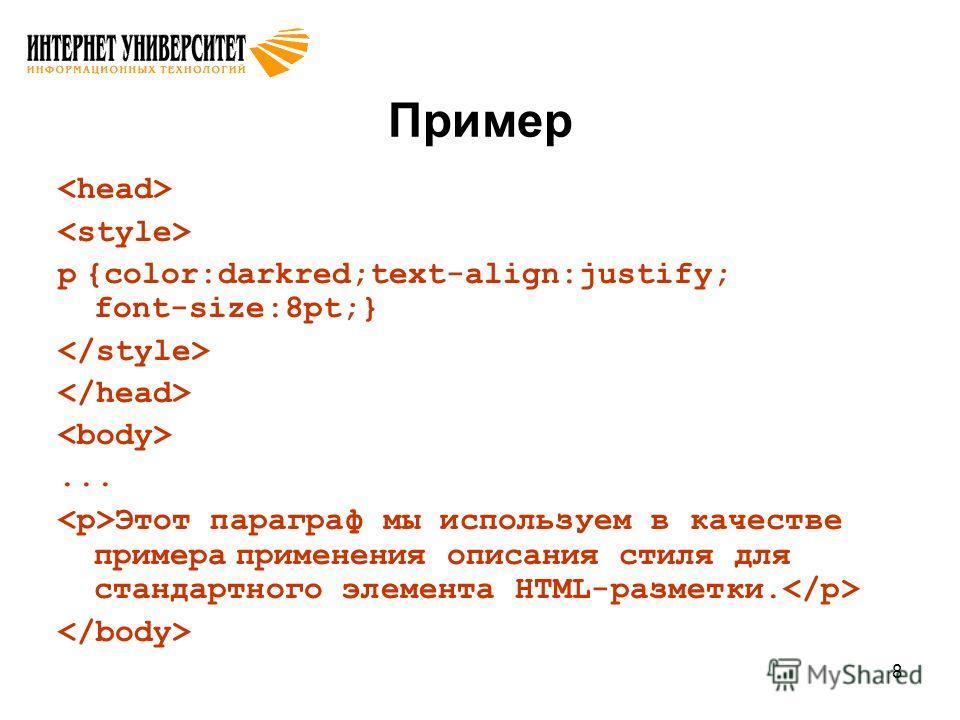 Пример p {color:darkred;text-align:justify; font-size:8pt;}... Этот параграф мы используем в качестве примера применения описания стиля для стандартного элемента HTML-разметки. 8