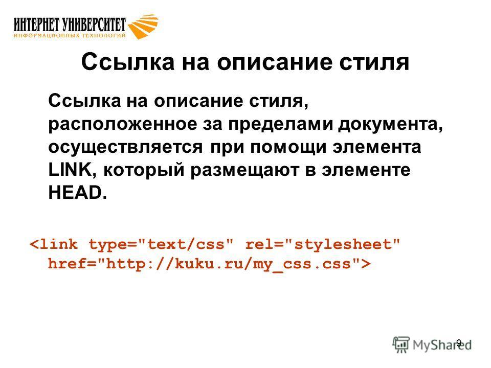 9 Ссылка на описание стиля Ссылка на описание стиля, расположенное за пределами документа, осуществляется при помощи элемента LINK, который размещают в элементе HEAD.